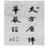 近现代美术-中国书法艺术