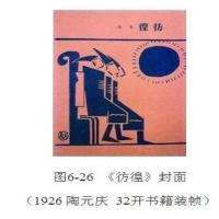 近现代美术-中国工艺美术