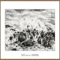 碧海激浪190X360-海阳美协主席赵杰水墨作品
