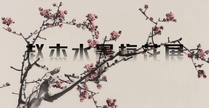 赵杰水墨作品梅花展
