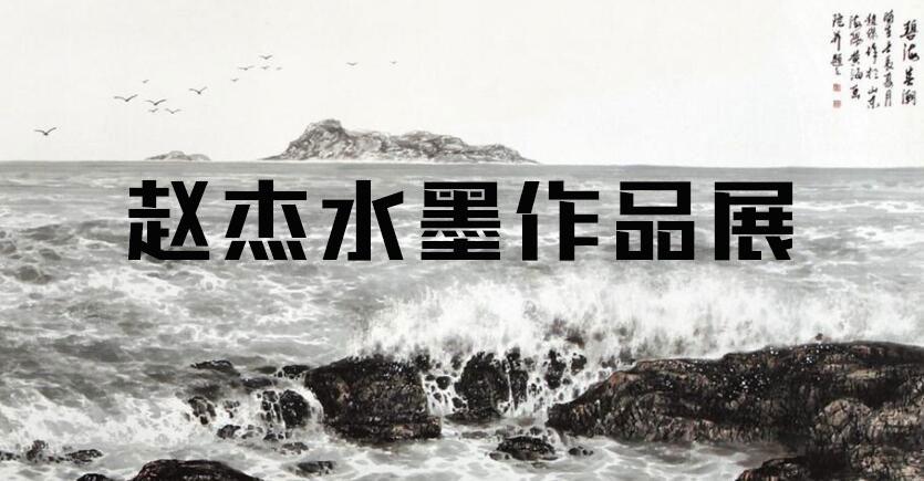 赵杰水墨作品展-黄海风光
