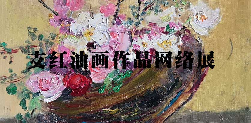 支红油画作品网络展