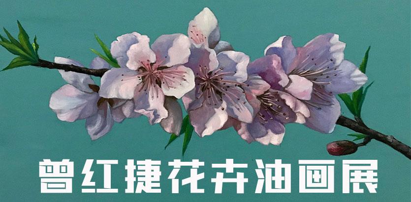 曾红捷油画花卉系列作品展