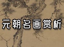 中国绘画史之元代