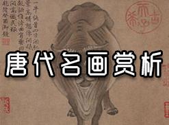 从唐朝名作中领略中国古代绘画艺术