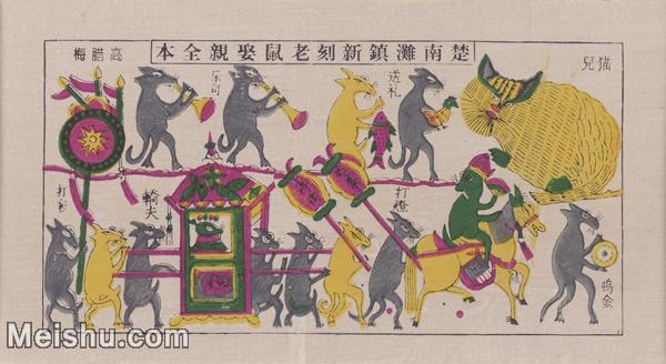 【超顶级】MSH1022民俗画老鼠娶亲图片-149M-9770X5335.jpg