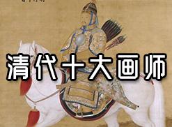 清代皇宫御用十大顶级画师