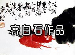 畢加索曾風趣說:我不敢去你們中國,因為中國有個齊白石