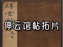 明代停云馆帖拓片全集