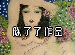 陈火丁画集