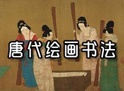 唐代的繪畫和書法在藝術史上的重要地位