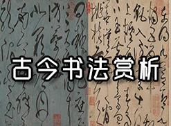 墨韻留芳古今相承-古今書法賞析