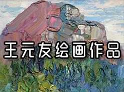 王元友繪畫作品集