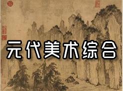 透過元代的繪畫與書法看歷史