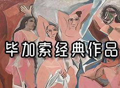 世界艺术大师毕加索绘画作品