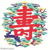 【印刷级】MSH1028民俗画民俗剪纸寿图片-19M-1937X2630_1515234