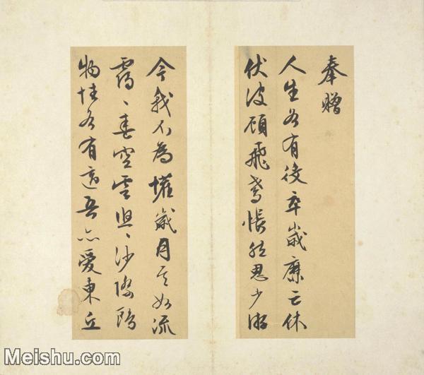 【印刷级】GH6064324古画明-文徵明-书札册-故宫博物院藏-(8)册页图片-41M-4038X3574.jpg