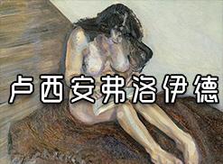 卢西安弗洛伊德英国表现派绘画大师