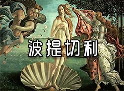 波提切利15世紀末佛羅倫薩的著名畫家