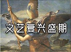 文艺复兴盛期欧洲艺术家