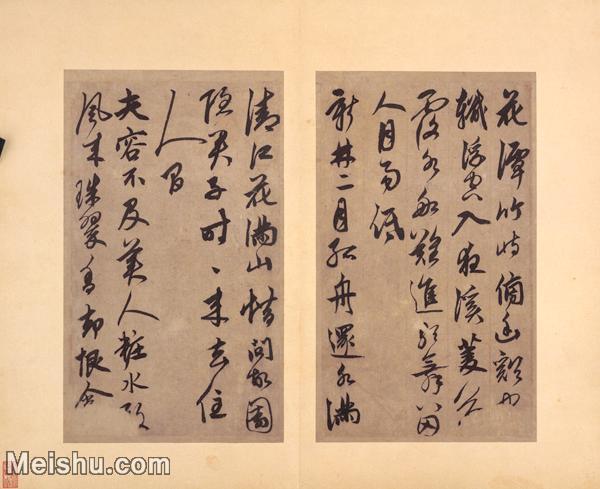 【印刷级】GH6063104古画唐杜甫醉时歌手抄本4册页图片-111M-6918X5641.jpg