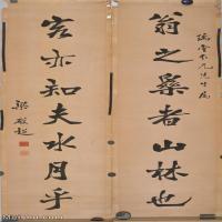 【超頂級】SF5290205書法字對聯梁啟超圖片-470M-7872X15659