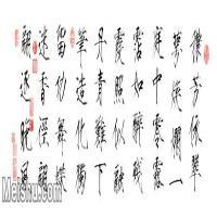 【超顶级】SF5290377书法镜片赵诘图片-563M-21732X7432