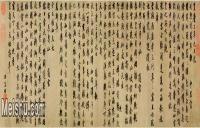 【超顶级】SF5290274书法镜片元 赵孟頫 万寿曲卷 纸本 27.5x144图片-142M-15269X3261