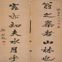 【超頂級】SF5290211書法字對聯清-梁啟超-紙本圖片-399M-7199X14561
