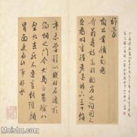 【印刷级】GH6064321古画明-文徵明-书札册-故宫博物院藏-(5)册页图片-39M-4062X3438