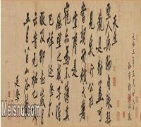 【超顶级】SF5290352书法镜片宋-黄庭坚书法-纸本-40x133-60x199.5图片-323M-16783X5051