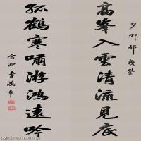 【超頂級】SF5290204書法字對聯李鴻章圖片-788M-11458X24052