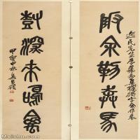 【印刷級】SF5290201書法字對聯吳昌碩圖片-59M-3509X5940