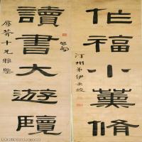 【超頂級】SF5290208書法字對聯清-伊秉綬圖片-518M-7619X17769_8531008