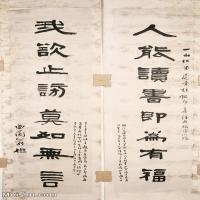 【欣賞級】SF5290209書法字對聯清-俞樾圖片-35M-2408X3878
