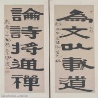【打印級】SF5290207書法字對聯清- 伊秉綬 隸書圖片-39M-2656X5182