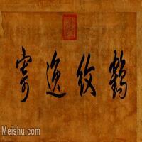 【超顶级】GH6279003九珠峰翠图古画书法图片-158M-10128X5442