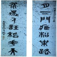 【欣賞級】SF5290214書法字對聯王懿榮 篆書對聯圖片-8M-1240X2428