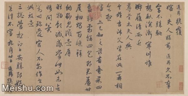 【印刷级】SF5290322书法镜片管道昇(赵孟頫\妻子)行书秋深帖图片-121M-9126X4654.jpg