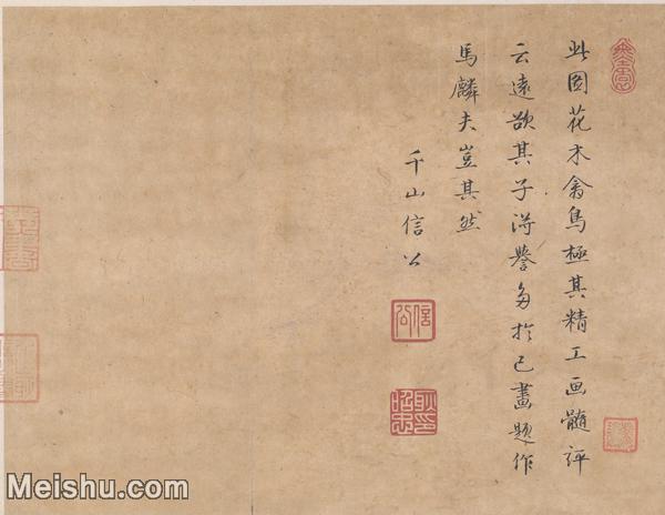 【印刷级】SF529608书法小品红梅孔雀图页-南宋-佚名书法小品-32.5x25-77.5x60图片-48M-4685