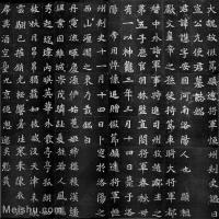【印刷級】SF529628書法小品北魏 元譿墓志圖片-131M-6873X6675