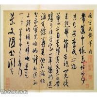 【打印级】SF5290219书法镜片宋 米芾 箧中帖 台北故宫博物院图片-24M-3328X2560