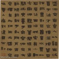【印刷级】SF6040137书法立轴-清 金农-隶书轴图片-76M-3881X5192