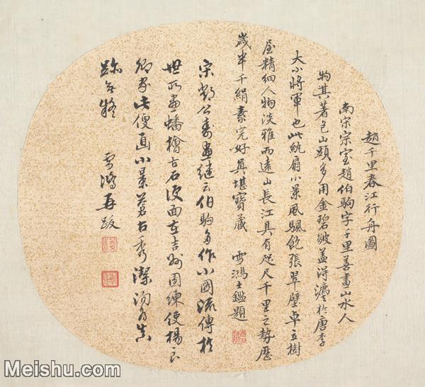 【欣赏级】SF6063299古画赵千里春江行舟图雪鸿书法册页图片-9M-1920X1750.jpg