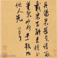 【欣赏级】SF529671书法小品宋 米芾 丹阳帖 台北故宫博物院图片-15M-2304X2304