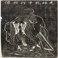 【超顶级】GH6086130古画人物吴道子-先师孔子行教像立轴图片-188M-5690X11550_4370461