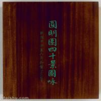 【超顶级】GH6064119古画圆明园四十景图-(1)册页图片-52M-5081X6574_54915191