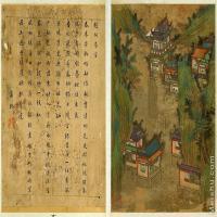 【欣赏级】GH6063517古画明李思训长安图册大英博物馆(4)册页图片-10M-1519X2440_28855848