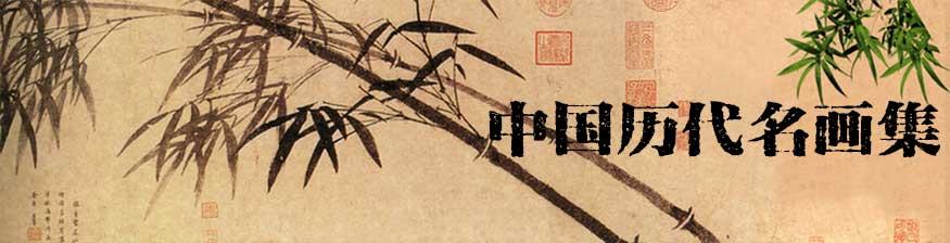 中国古代书画高清资源下载网