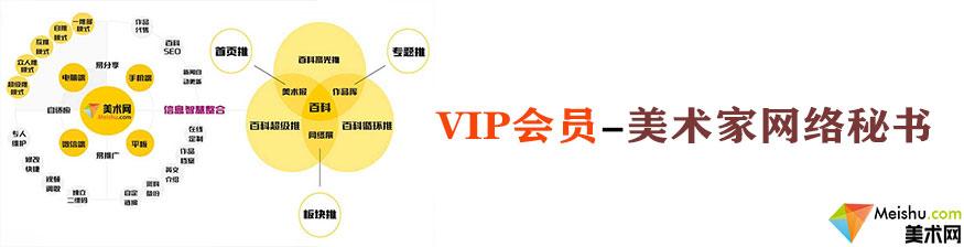 美术网VIP会员美术家网络秘书